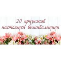 20 признаков настоящей вышивальщицы