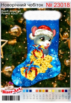 Подарункові чобітки (23018)