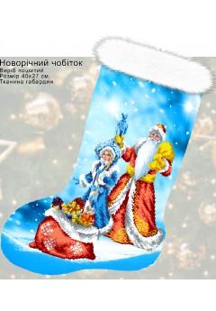 Подарункові чобітки (23019)