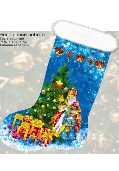 Подарункові чобітки (23022)