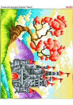 Схема вишивки бісером (хрестиком) «Замок (280)»