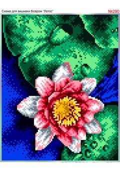 Схема для вишивки бісером (хрестиком) Лотос (290)