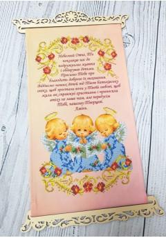 Схема вишивки бісером (хрестиком)Молитва за дітей (3040017)