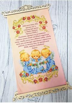 Схема вишивки бісером (хрестиком)Молитва за детей (рос) (3040018)