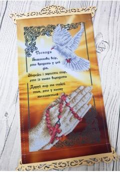 Схема вишивки бісером (хрестиком) Молитва того, хто входить в дім (3040019)