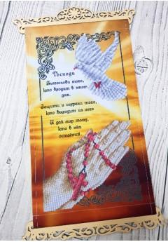 Схема вишивки бісером (хрестиком) Молитва того, хто входить в дім (рос) (3040020)