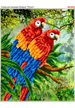 Схема вишивки бісером (хрестиком) «Папуги (359)»