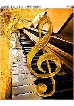 Схема вишивки бісером (хрестиком) «Музичний ключ (360)»