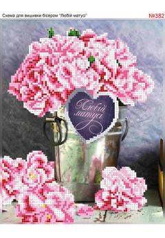 Схема вишивки бісером (хрестиком) «Любій матусі (382)»