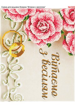 Схема вишивки бісером (хрестиком) «Вітаємо з весіллям (385)»