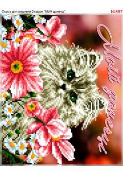 Схема вишивки бісером (хрестиком) «Моїй донечці (387)»