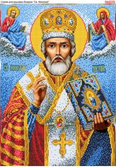 Схема вишивки бісером (хрестиком) «Святий Миколай Чудотворець (609)»