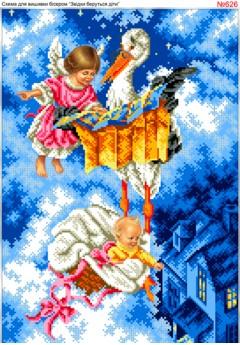 Схема вишивки бісером (хрестиком) «Звідки беруться діти? (626)»