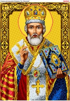 Схема вишивки бісером (хрестиком) «Святий Миколай (642)»