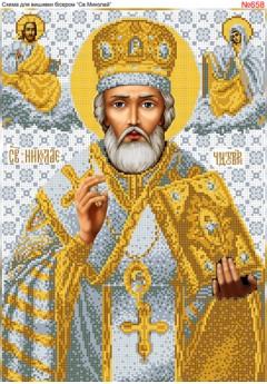 Схема вишивки бісером (хрестиком) «Миколай Чудотворець (658)»