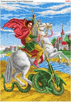 Схема вишивки бісером (хрестиком) «Георгій Побєдоносець (680)»