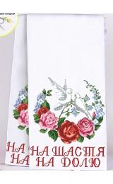 Рушник весільний для вишивки бісером(нитками) (8023)