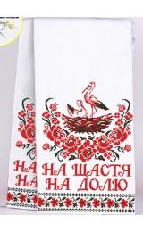 Рушник весільний для вишивки бісером(нитками) (8025)