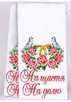 Рушник весільний для вишивки бісером(нитками) (8026)