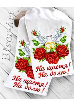 Рушник весільний для вишивки бісером(нитками) (8027)