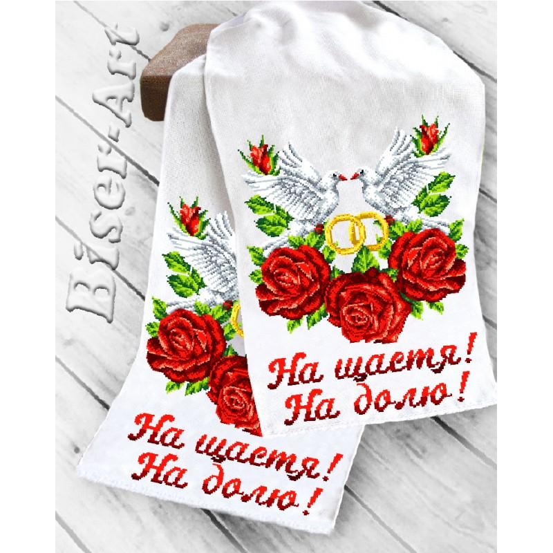 Рушник весільний для вишивки бісером(нитками) (8027) 249a9c87a80e0