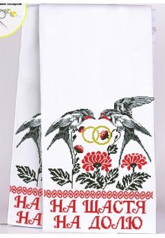 Рушник весільний для вишивки бісером(нитками) (8029)