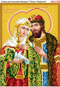 Схема вишивки бісером (хрестиком) - «Св. Петро та Февронія (А158)»