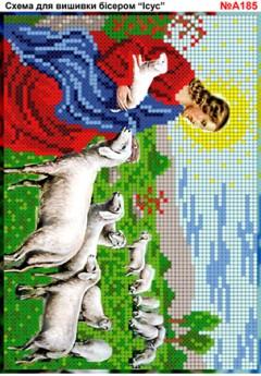 Схема вишивки бісером (хрестиком) - «Ісус на пасовищі (А185)»