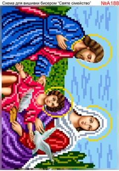 Схема вишивки бісером (хрестиком) - «Святе сімейство (А188)»