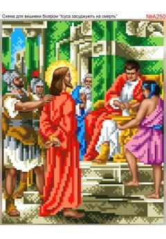 Схема вишивки бісером (хрестиком) Ісуса засуджують на смерть (A250)