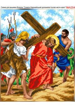 Схема вишивки бісером (хрестиком) Симон Киринейський допомагає Ісусу (A254)