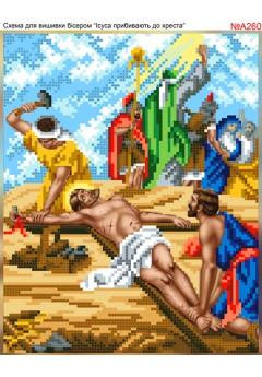 Схема вишивки бісером (хрестиком) Ісуса прибивають до хреста (A260)