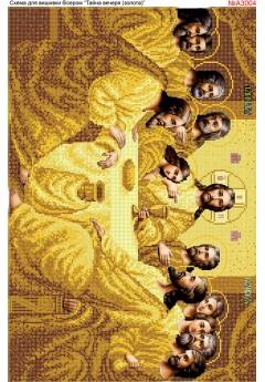 Тайна Вечеря (золота) (а3004)