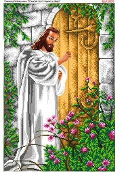 Ісус стукає в двері (А3007)