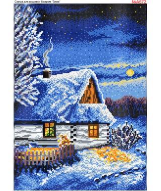 Схема вишивки бісером (хрестиком) «Зимова хатинка A572)»