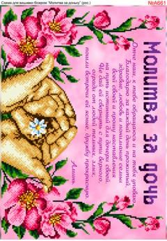 Схема для вишивки бісером «Молитва за доньку (рос.) (A661)»