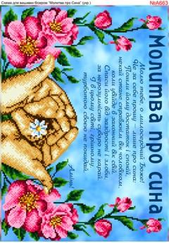 Схема для вишивки бісером «Молитва за сина (A663)»
