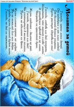 Схема для вишивки бісером «Молитва за дітей (рос.) (A667)»