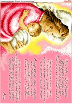Схема для вишивки бісером «Молитва Богородиці за доньку (A668)»