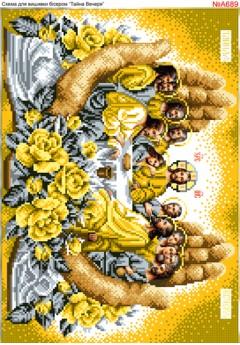 Схема для вишивки бісером (нитками) Тайна вечеря в долонях (золото) (A689)