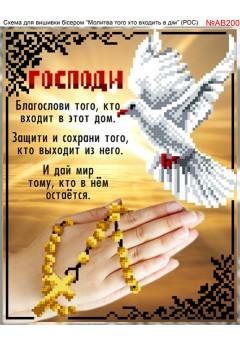 Схема вишивки бісером (хрестиком) «Молитва того, хто входить в дім (рос) (AB200)»
