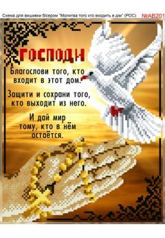 Схема вишивки бісером (хрестиком) «Молитва того, хто входить в дім (рос) (AB201)»