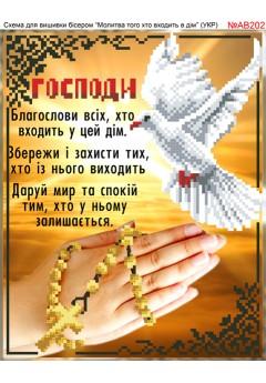 Схема вишивки бісером (хрестиком) «Молитва того, хто входить в дім (AB202)»