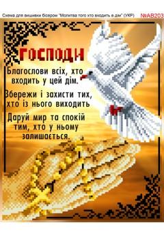 Схема вишивки бісером (хрестиком) «Молитва того, хто входить в дім (AB203)»