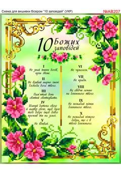 Схема вишивки бісером (хрестиком) «10 заповідей (AB207)»
