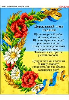 Схема вишивки бісером (хрестиком) «Гімн України (AB208)»