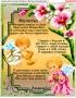 Схема вишивки бісером (хрестиком) «Дитяча молитва (рос.) (AB209)»