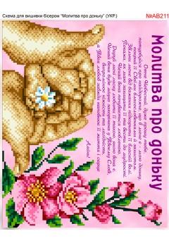 Схема вишивки бісером (хрестиком) «Молитва за доньку (AB211)»