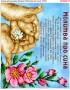 Схема вишивки бісером (хрестиком) «Молитва за сина (AB212)»
