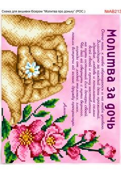 Схема вишивки бісером (хрестиком) «Молитва за доньку (рос) (AB213)»